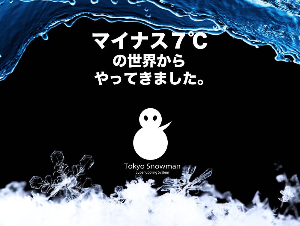 Tokyo Snowman ガラス扉仕様